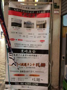 大阪府『株式会社スニュムファクトリー』様より横断幕のご注文をいただきました