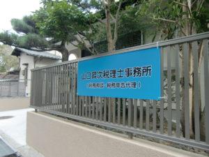 和歌山県『山口昇次税理士事務所』様よりプレート看板のご注文をいただきました