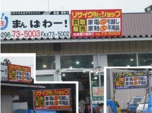 茨城県の『リサイクルショップまんぱわー!』様よりプレート看板のご注文をいただきました