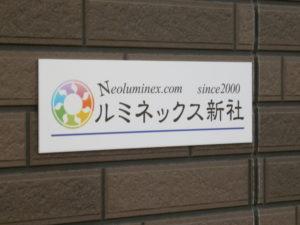 兵庫県の『ルミネックス新社』様よりプレート看板のご注文をいただきました