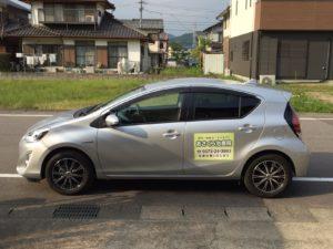 岐阜県の『はり・きゅう・マッサージあさくら治療院』様よりマグネットシートのご注文をいただきました。