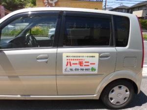 兵庫県の『特定非営利活動法人ハーモニー』様よりマグネットシートのご注文をいただきました。