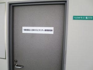 大阪府の『大阪観光大学』様よりマグネットシートのご注文をいただきました。