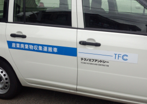 東京都の『テクノエフアンドシー株式会社』様よりマグネットシートのご注文をいただきました。