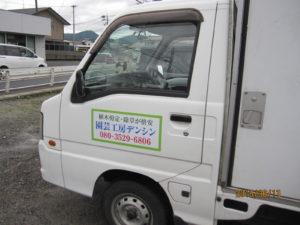 広島県の『園芸工房デンシン』様よりマグネットシートのご注文をいただきました。