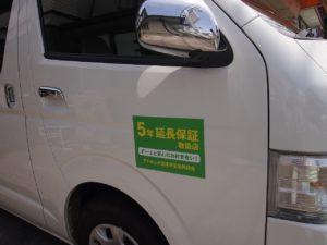 静岡県の『アドホック沼津伊豆協同組合』様よりマグネットシートのご注文をいただきました。
