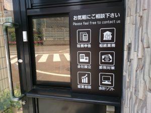 東京都の『酒井・相川税理士事務所』様よりプレート看板のご注文をいただきました
