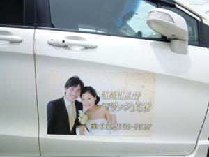 埼玉県の『株式会社真栄不動産』様よりマグネットシートのご注文をいただきました。