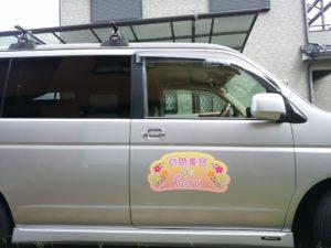 大阪府の『訪問美容haru』様よりマグネットシートのご注文をいただきました。