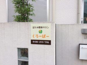 埼玉県の『S・T』様よりプレート看板のご注文をいただきました