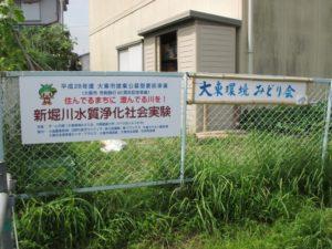 大阪府の『H・N』様よりプレート看板のご注文をいただきました