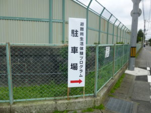 栃木県の『NPO法人栃木県防災士会』様よりインクジェット出力サービスのご注文をいただきました
