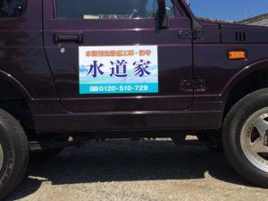 高知県の『水道家』様よりマグネットシートのご注文をいただきました。