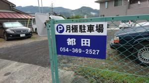 静岡県の『M・H』様よりプレート看板既製品のご注文をいただきました