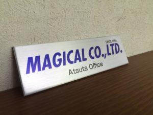 愛知県の『有限会社マジカル』様よりプレート看板のご注文をいただきました
