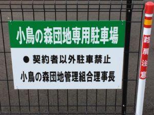 岡山県の『K・F』様よりプレート看板既製品のご注文をいただきました