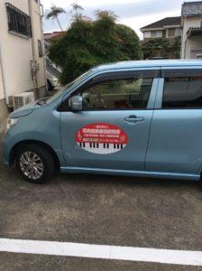 福岡県の『一般社団法人石内音楽療法研究所』様よりマグネットシートのご注文をいただきました。