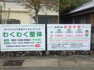 三重県の『わくわく整体』様よりインクジェット出力サービスのご注文をいただきました