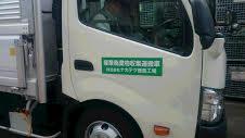 徳島県の『株式会社ナカテツ徳島工場』様よりマグネットシート看板既製品のご注文をいただきました