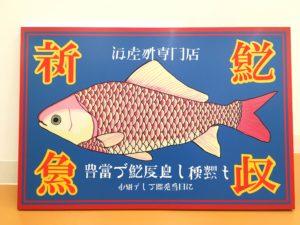 奈良県の『O・S』様よりプレート看板のご注文をいただきました
