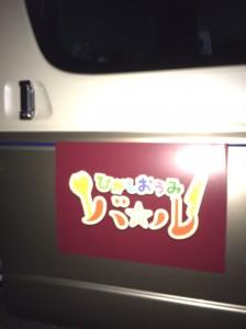 滋賀県の『八日市商工会議所』様よりマグネットシートのご注文をいただきました。
