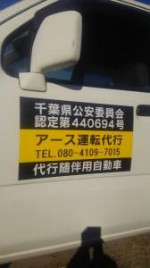 千葉県の『アース運転代行』様よりステッカー既製品のご注文をいただきました