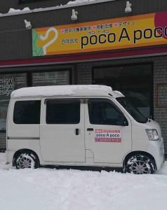 北海道の『合同会社poco A poco』様よりマグネットシート既製品のご注文をいただきました