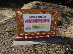 茨城県の『小室かな料紙工房』様よりプレート看板既製品のご注文をいただきました