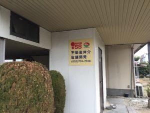 東京都の『アイエスエス』様よりプレート看板のご注文をいただきました。