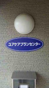 岐阜県の『(株)ユライ』様よりプレート看板既製品のご注文をいただきました。