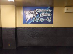 柔術道場の広告をご注文をいただきました。